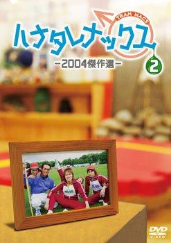 ハナタレナックス 第2滴 -2004傑作選 DVD