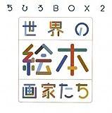 ちひろBOX2 世界の絵本画家たち (講談社ART BOX)