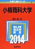 小樽商科大学 (2014年版 大学入試シリーズ)