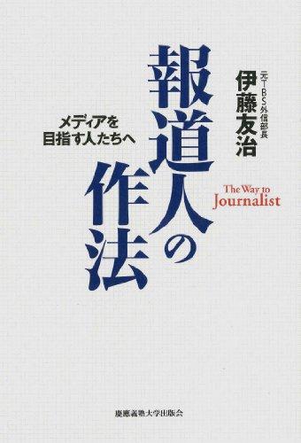 報道人の作法―メディアを目指す人たちへ [単行本]