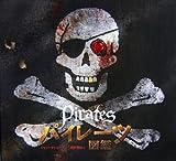 パイレーツ図鑑—歴史のなかの海賊たち