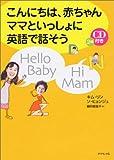 こんにちは、赤ちゃん ママといっしょに英語で話そう