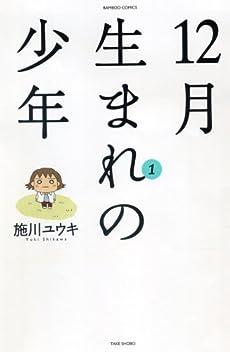 12月生まれの少年 1 (1) (バンブー・コミックス)