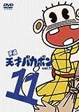 Image de 平成天才バカボン VOL.11 [DVD]