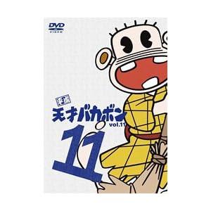 平成天才バカボン VOL.11 [DVD]
