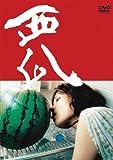 ツァイ・ミンリャン監督作品  西瓜 [DVD]