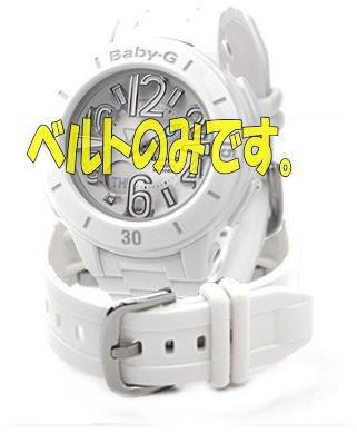 [CASIO] CASIO BGA-170 for band (belt)