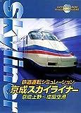 鉄道運転シミュレーション 京成スカイライナー
