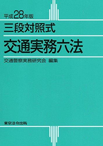 平成28年版 三段対照式 交通実務六法