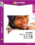 Amazon.co.jpTalk More 海外旅行・ビジネスに役立つマライ語