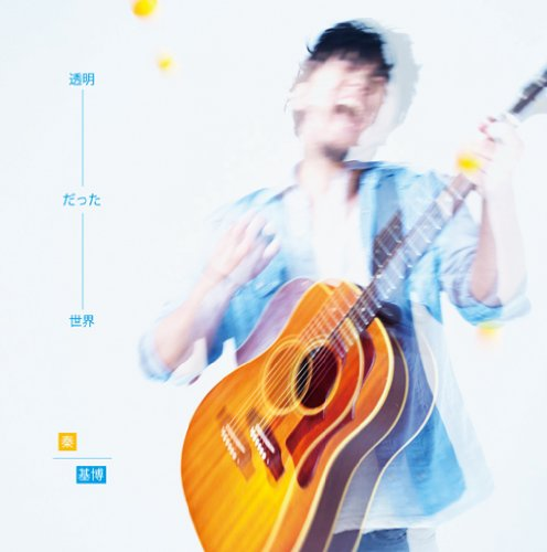 透明だった世界(初回生産限定盤)(DVD付)