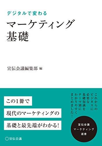 デジタルで変わる マーケティング基礎 (宣伝会議マーケティング選書)