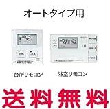 ダイキン エコキュート 関連部材 コミュニケーションリモコンセット オートタイプ用 【BRC981B2】