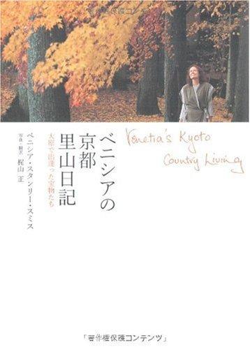 ベニシアの京都 里山日記 ―大原で出逢った宝物たち Venetia's Kyoto Country Living