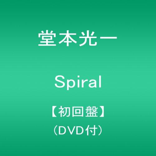 Spiral 【初回盤】(DVD付)