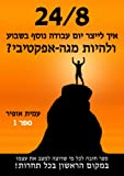 24/8 - The Secret for being Mega-Effective by Achieving More in Less Time (Hebrew Edition): A must Book for Anyone who Wants to Position Himself in the ... Coaching, Leading and Inspiring Others 1)