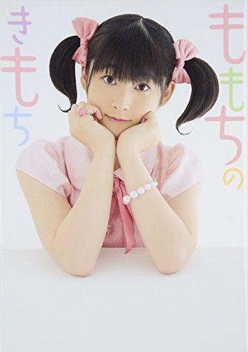 嗣永桃子 フォトエッセイ 『 ももちのきもち 』
