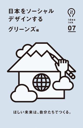 日本をソーシャルデザインする (idea ink(アイデアインク))