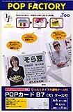 Too インクジェットマテリアル POPカードB7(大)ケース付 A4・4枚入/ケース8枚付 IJPO-045A4