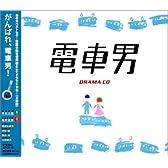 ドラマCD 電車男 vol.1