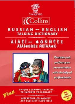 COLLINS RUSSIAN-ENGLISH TALKING DICTIONARYB00026S6JY