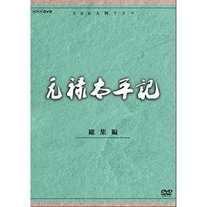 大河ドラマ 元禄太平記 総集編 全2枚セット【NHKスクエア限定商品】