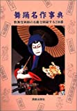 舞踊名作事典―歌舞伎舞踊の名曲を網羅する230番