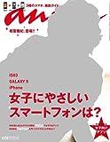 an・an (アン・アン) 2011年 2/2号 [雑誌]