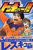 トッキュー!!(5) (講談社コミックス)