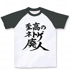 至高のネトゲ廃人 ラグランTシャツ(ホワイト×ブラック) M