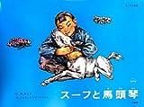 スーフと馬頭琴(ばとうきん) CDつき (モンゴル民話)