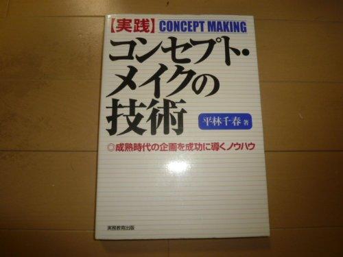 実践コンセプト・メイクの技術
