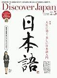 Discover Japan(ディスカバー・ジャパン) 2016年 05 月号