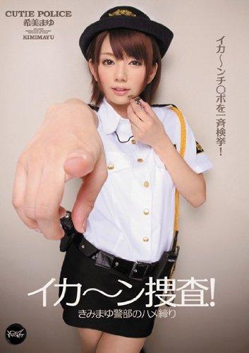 イカ~ン捜査!  きみまゆ警部のハメ締り 希美まゆ アイデアポケット [DVD]