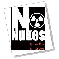 ノーブランド品 脱原発(原発反対・核廃棄) No NUKES!! ステッカー 約95mm×約95mm ホワイト