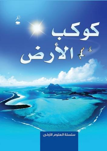 Planet Earth - Kawkab al Ard