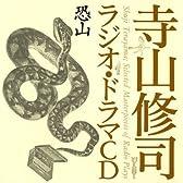 寺山修司ラジオ・ドラマCD「恐山」