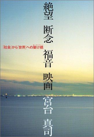 絶望・断念・福音・映画―「社会」から「世界」への架け橋(オン・ザ・ブリッジ)