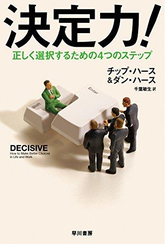 決定力! ――正しく選択するための4つのステップ (ハヤカワ・ノンフィクション文庫)