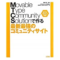 Movable Type Community Solution−MT5/MT4.2対応