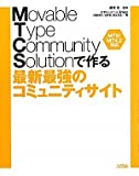 Movable Type Community Solution―MT5/MT4.2対応