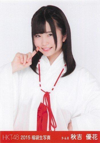 HKT48 公式生写真 2015年 福袋 【秋吉優花】