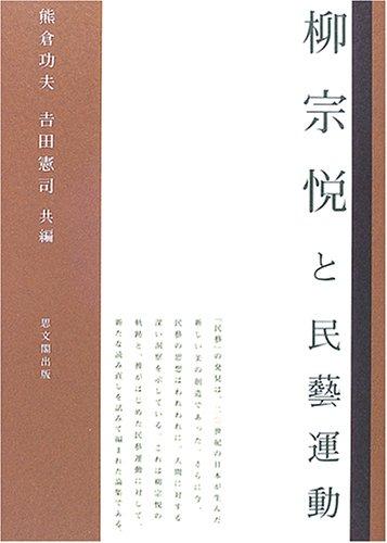 柳宗悦と民芸運動