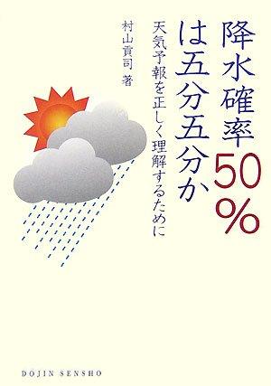 降水確率50%は五分五分か