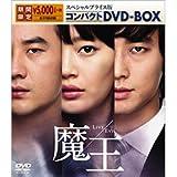 魔王 スペシャルプライス版コンパクト DVD-BOX
