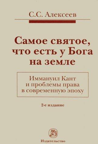 samoe-svyatoe-chto-est-u-boga-na-zemle-immanuil-kant-i-problemy-prava-v-sovremennuyu-epohu