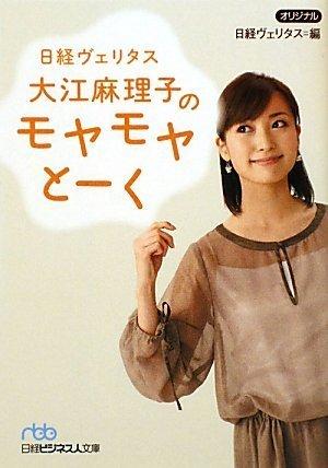 日経ヴェリタス 大江麻理子のモヤモヤとーく (日経ビジネス人文庫) (発売日) 2009/11/03