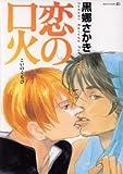 恋の口火 (TENMA COMICS EDGE COMIX)