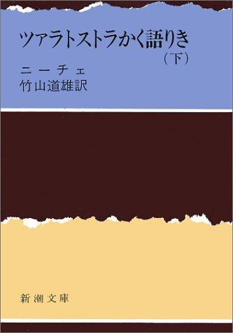 ツァラトストラかく語りき (下巻)