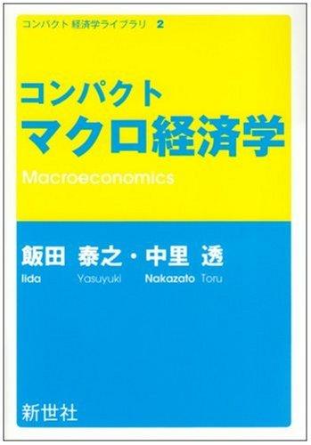 コンパクトマクロ経済学